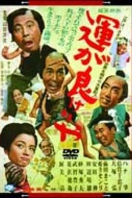 运气不错啊( 1966 )
