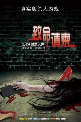 致命请柬( 2011 )