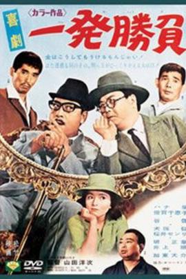 喜剧一决胜负( 1969 )