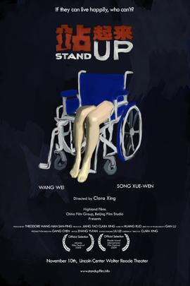 站起来( 2011 )