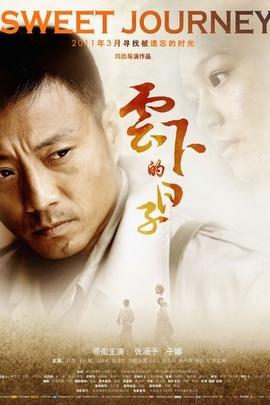 云下的日子( 2011 )