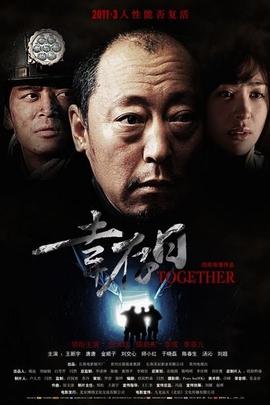 幸存日( 2011 )