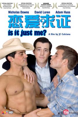 恋爱求证( 2010 )