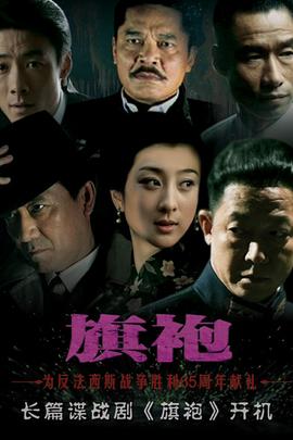 旗袍( 2011 )