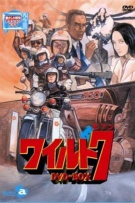 野性之七人( 1972 )