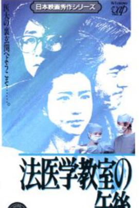 法医学教室的午后( 1985 )