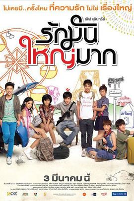爱很大( 2011 )