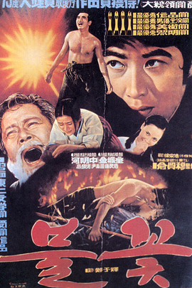 火花( 1975 )