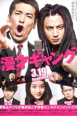 漫才帮( 2011 )
