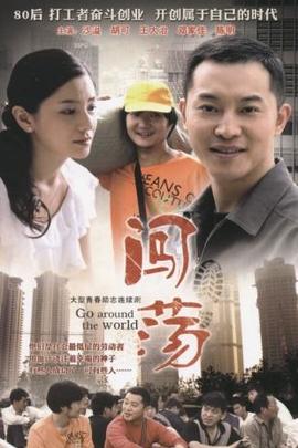 闯荡( 2011 )