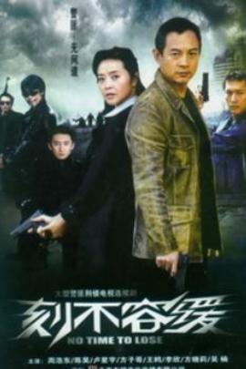刻不容缓( 2010 )
