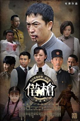 借枪( 2011 )