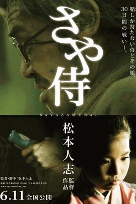 有鞘无刀的武士( 2011 )