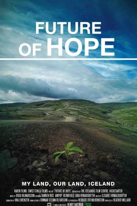 未来的希望( 2010 )