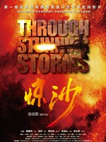 惊沙Through Stunning Storms (2010)