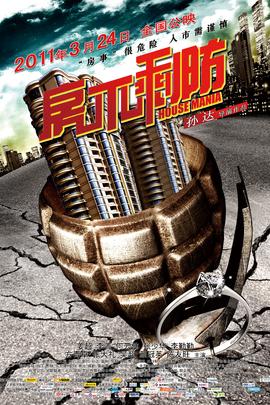 房不剩防( 2011 )