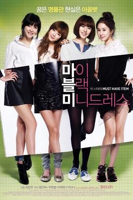 我的黑色超短裙( 2011 )