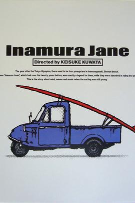 稻村海潮( 1990 )