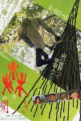 倾听森林( 2011 )