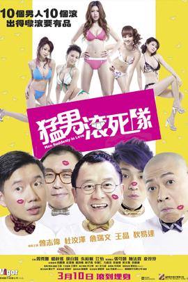 猛男滚死队( 2011 )