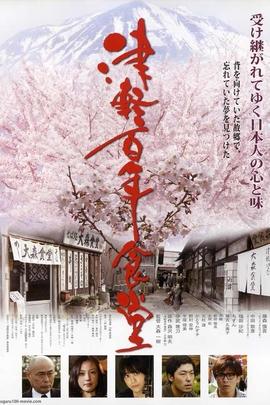 津轻百年食堂( 2011 )
