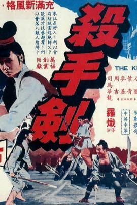 杀手剑( 1968 )