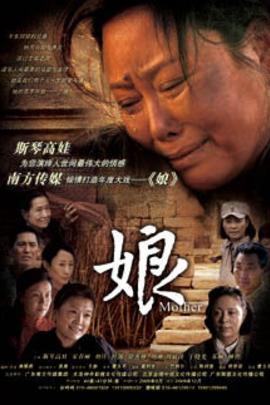 娘( 2011 )