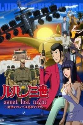 鲁邦三世:甜蜜迷失夜 魔法灯之噩梦预感( 2008 )