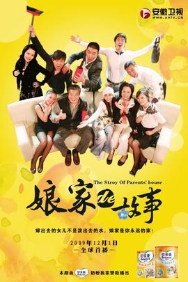 娘家的故事( 2009 )