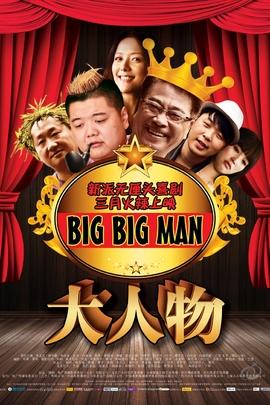 大人物( 2011 )