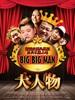 大人物 Big Big Man(2011)