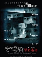 守望者:罪恶迷途The Man Behind the Courtyard House (2011)