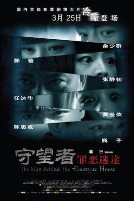 守望者:罪恶迷途( 2011 )