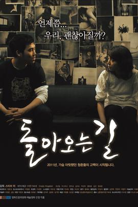 归途( 2011 )