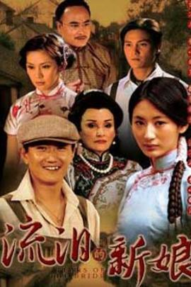 流泪的新娘( 2011 )