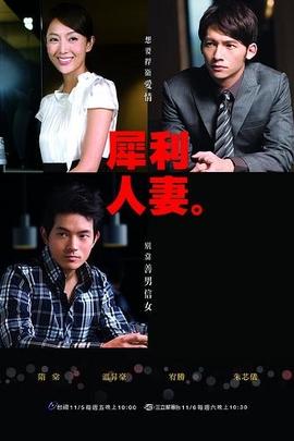 犀利人妻( 2010 )