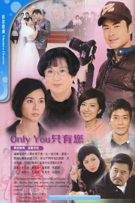 Only You 只有您