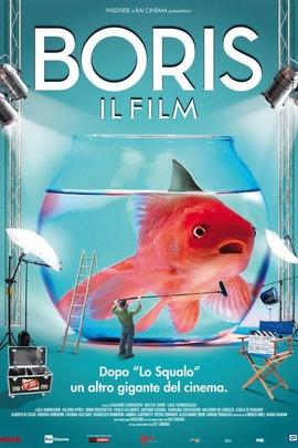 鲍里斯电影( 2011 )