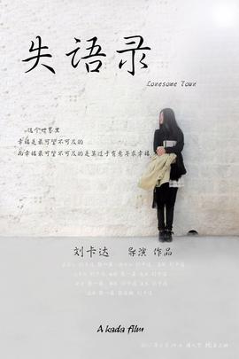 失语录( 2011 )