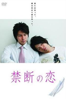 禁断之恋( 2008 )