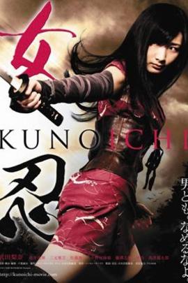 女忍( 2011 )