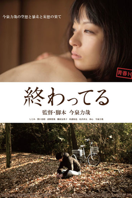 完了( 2011 )