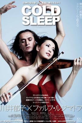 冰冷沉眠( 2011 )