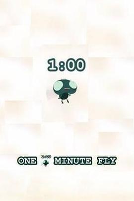 苍蝇一分钟的生命