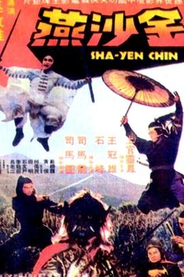 金沙燕( 1977 )