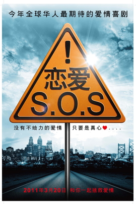 恋爱SOS( 2011 )