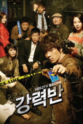 强力班( 2011 )