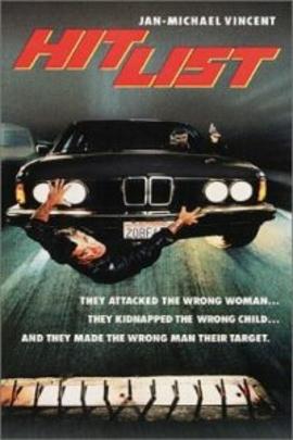 黑名单( 1989 )