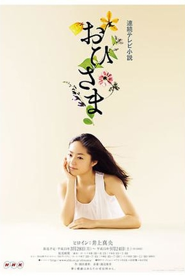 太阳公公( 2011 )
