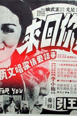 我等你回来( 1970 )